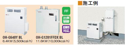 石油温水暖房専用熱源機