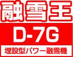 融雪王D-7G