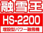 融雪王HS-2200